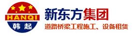 官网-河南新东方起重机集团有限公司,亚博电竞客户端下载厂家,亚博电竞客户端下载公司,架桥机厂家,架桥机公司