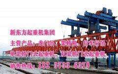 山东青岛架桥机厂家专业架桥机销售