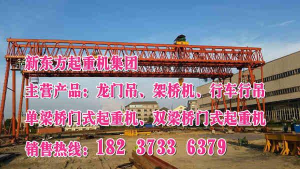 山东烟台架桥机厂家各主要零部件符合安全要求