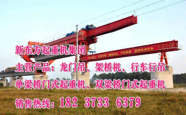山西晋城架桥机厂家向用户提供技术咨询