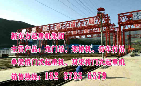 甘肃天水合乐彩票注册生产厂家桥式起重机的操作规程