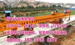 安徽芜湖架桥机公司