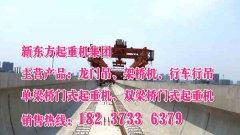 青海海南架桥机公司