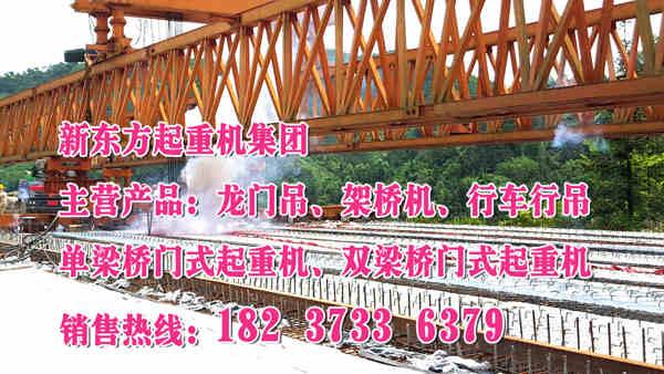 四川自贡架桥机公司