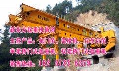 新疆伊犁架桥机公司架桥机常见故障处理