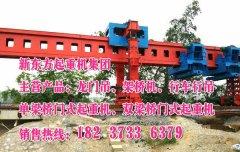 重庆架桥机厂家为您介绍架桥机保养内容