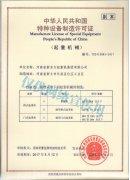 制造许可证-1