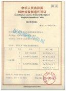 制造许可证-2