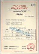制造许可证-3