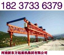 贵州遵义架桥机厂家 新型架