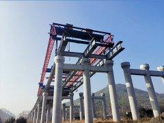 安徽黄山架桥机公司通过三体系复验
